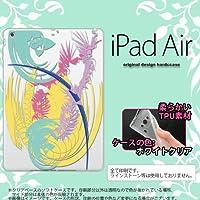 iPad Air カバー ケース アイパッド エアー ソフトケース アート 抜き黄 nk-ipadair-tp1267