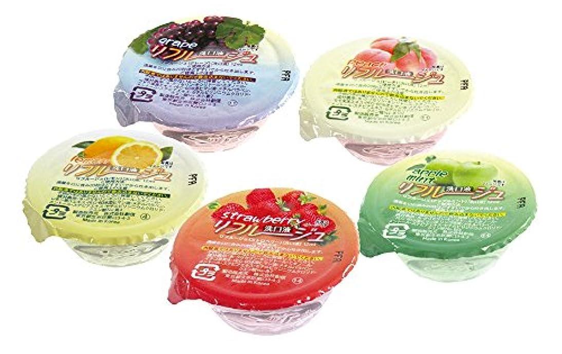 創造包帯最小化するリフルージュ Refruge マウスウォッシュ 洗口液 1000個セット 5種アソート