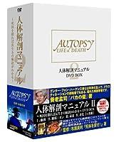 人体解剖マニュアル2 DVD-BOX