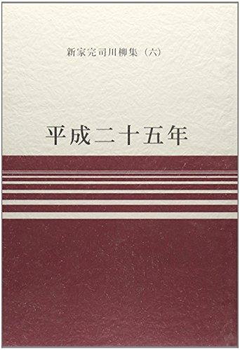平成二十五年 (新家完司川柳集)