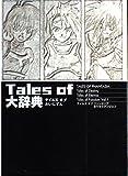 Tales of 大辞典