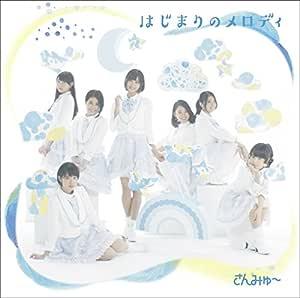 はじまりのメロディ~TYPE-A~(DVD付)