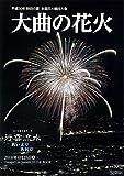 大曲の花火ガイドブック2018(秋田精巧堂版)