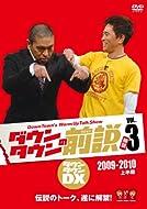 ダウンタウンの前説 VOL.3 [DVD]