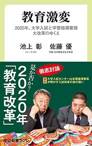 教育激変-2020年、大学入試と学習指導要領大改革のゆくえ (中公新書ラクレ 653)