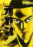 元ヤン 7 (ヤングジャンプコミックス)