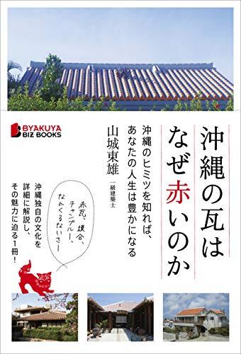 沖縄の瓦はなぜ赤いのか――沖縄のヒミツを知れば、あなたの人生は豊かになる (BYAKUYA BIZ BOOKS)