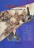 鎌倉幕府と葛西氏―地域フォーラム・地域の歴史をもとめて