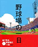 野球場の一日 (講談社の創作絵本) 画像