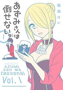 あずみさんは倒せないっ 第01巻 [Azumi-san wa Taosenai vol 01]