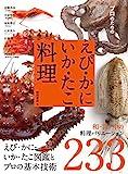 プロのための えび・かに・いか・たこ料理: えび・かに・いか・たこ図鑑とプロの基本技術 和・洋・中の料理バリエーション233