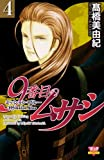 9番目のムサシミッション・ブルー 4 (ボニータコミックス)