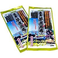 北海道 歯舞産の棹前昆布 歯舞やわらか早煮昆布×2袋セット【ゆうパケット便/送料無料】
