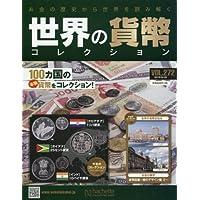 世界の貨幣コレクション(272) 2018年 4/25 号 [雑誌]