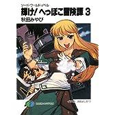 輝け!へっぽこ冒険譚〈3〉―ソード・ワールド・ノベル (富士見ファンタジア文庫)