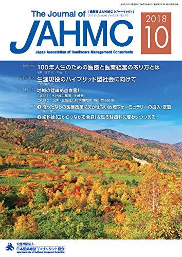 機関誌JAHMC 2018年10月号