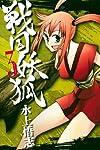 戦国妖狐(3) (BLADE COMICS)