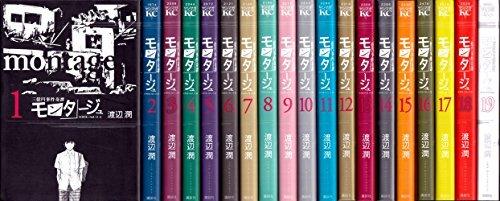 モンタージュ コミック 1-19巻セット (ヤンマガKCスペシャル)の詳細を見る