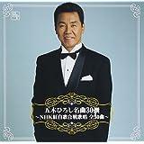 五木ひろし名曲30撰~NHK紅白歌合戦歌唱30曲~