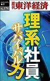 理系社員 サバイバル力—週刊東洋経済eビジネス新書No.176