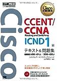 シスコ技術者認定教科書 CCENT/CCNA Routing and Switching ICND1編 テキスト&問題集 [対応試験]100-101J/200-120J (EXAMPRESS)