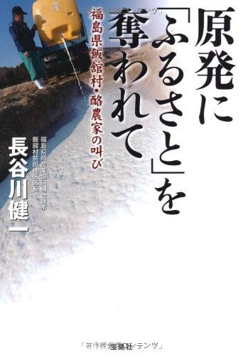原発に「ふるさと」を奪われて~福島県飯舘村・酪農家の叫びの詳細を見る
