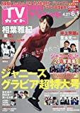 月刊TVガイド関東版 2019年 06 月号 [雑誌]