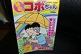 特盛!コボちゃん 6(ワクワク感動!雨上がりの散 (まんがタイムマイパルコミックス)