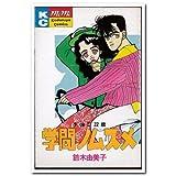 チョコ22歳学問ノススメ / 鈴木 由美子 のシリーズ情報を見る
