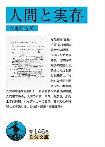 人間と実存 (岩波文庫)