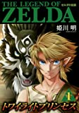 ゼルダの伝説 トワイライトプリンセス / 任天堂 のシリーズ情報を見る