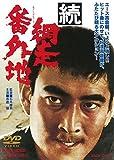 続・網走番外地[DVD]