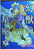 幻獣の星座 5 (ホラーコミックススペシャル)