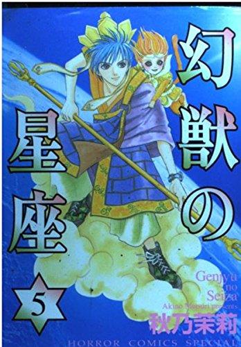 幻獣の星座 5 (ホラーコミックススペシャル)の詳細を見る