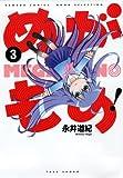 めがもの!  3 (バンブーコミックス)