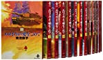 エロイカより愛をこめて 文庫版 コミック 1-23巻セット (秋田文庫 )