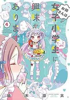 [柚木涼太]のお姉さんは女子小学生に興味があります。(4) (バンブーコミックス)