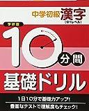 中学初級漢字 中1レベル (10分間基礎ドリル)