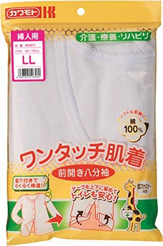 川本産業 ワンタッチ肌着 八分袖 女性用 人LL 1セット 3枚