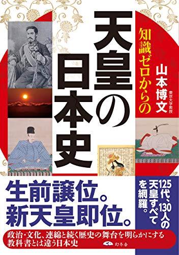 知識ゼロからの天皇の日本史 (幻冬舎単行本)