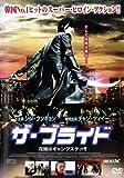 ザ・ブライド 花嫁はギャングスターII[DVD]