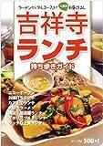 吉祥寺ランチ 持ち歩きガイド 2013→2014「食べある記シリーズ」