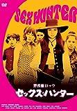 野良猫ロック・セックス・ハンター[DVD]