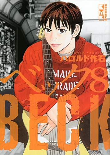 BECK(8) (講談社漫画文庫)の詳細を見る