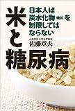 米と糖尿病 日本人は炭水化物(糖質)を制限してはならない