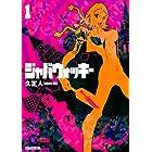 ジャバウォッキー(1) (マガジンZコミックス)