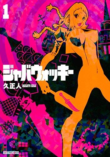 ジャバウォッキー(1) (マガジンZコミックス)の詳細を見る