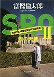 SRO〈2〉死の天使 (中公文庫)