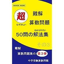 難解算数問題 50問の解法集 その3: 難解算数問題集 (VIMAGIC BOOKS)