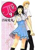π(9) (ビッグコミックススペシャル)